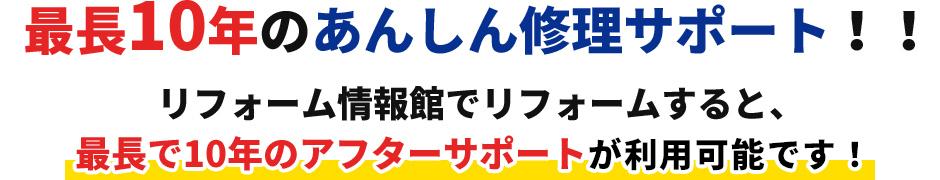 最長10年のあんしん修理サポート!