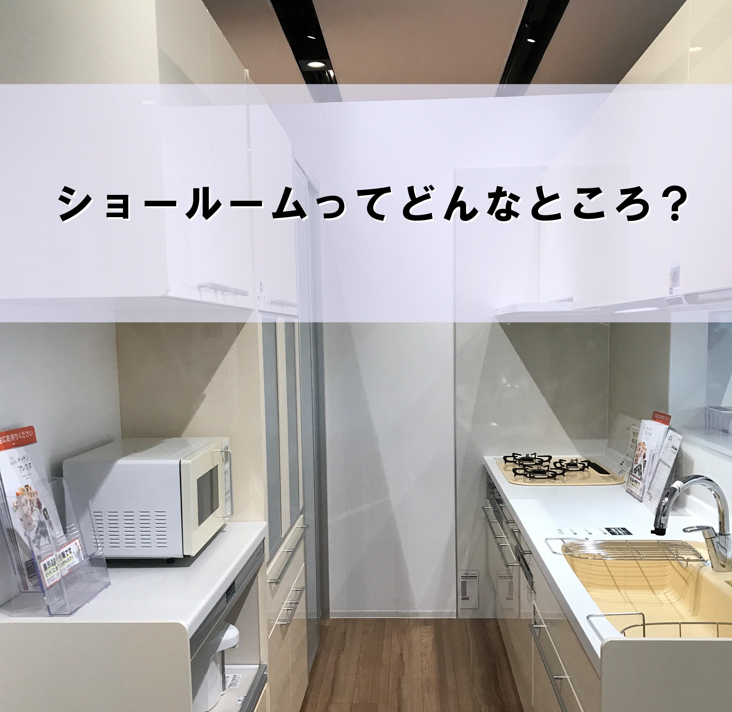 【小平市のリフォーム情報館】ショールームってどんなところ?